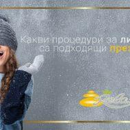 Какви процедури за лице са подходящи през зимата?